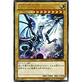 遊戯王カード【青眼の白龍】【ウルトラ】VJMP-JP080-UR