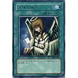 遊戯王カード 【 天使の施し 】 BE2-JP095-R 《ビギナーズ・エディションVol.2》