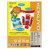 (まとめ) コクヨ インクジェットプリンター用紙 スーパーファイングレード 厚手用紙 A3 KJ-M15A3-50 1冊(50枚) 【×3セット】