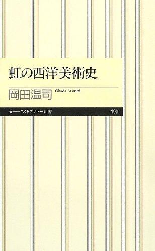 虹の西洋美術史 (ちくまプリマー新書)の詳細を見る