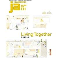 JA111 Living Together 集合住宅の先へ
