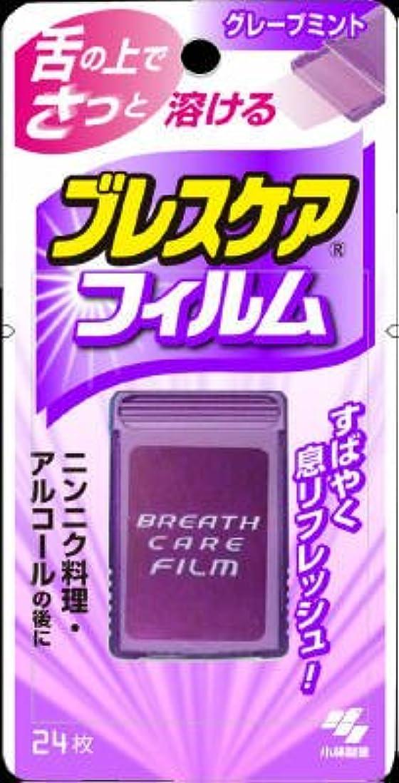 アトム財団ちょうつがい小林製薬 ブレスケア フィルム グレープミント 24枚 舌の上ですばやく溶けて息リフレッシュ (口臭予防?エチケット食品)×72点セット (4987072073155)