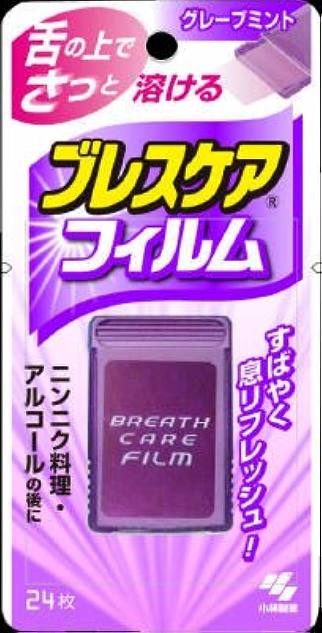 なんでも底泥だらけ小林製薬 ブレスケア フィルム グレープミント 24枚 舌の上ですばやく溶けて息リフレッシュ (口臭予防?エチケット食品)×72点セット (4987072073155)