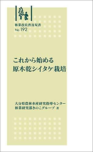 これから始める原木乾シイタケ栽培 (林業改良普及双書No.192)