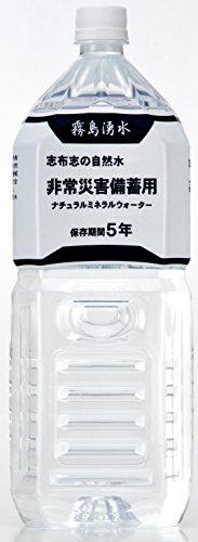 志布志の自然水 非常災害備蓄用 2L ×6本