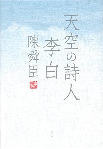 天空の詩人 李白の詳細を見る
