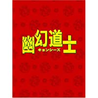 幽幻道士 DVD-BOX