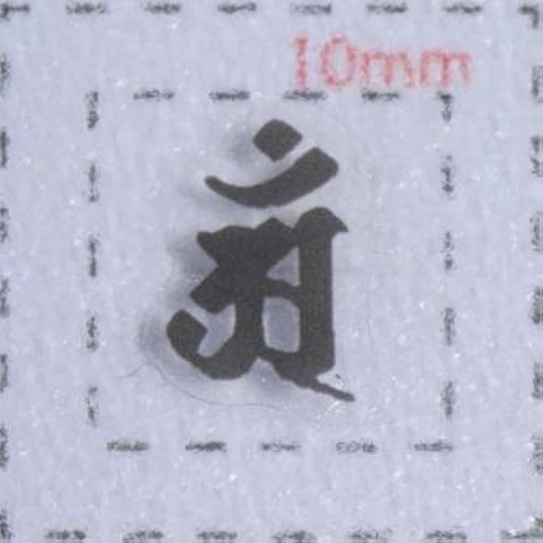 リハーサル矢印狂乱【梵字ネイルシール】《干支(辰己)/1シート9枚入》デコ電?ネイルアート用