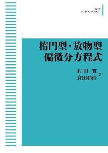 楕円型・放物型偏微分方程式 (岩波オンデマンドブックス)