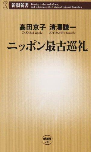 ニッポン最古巡礼 (新潮新書)の詳細を見る