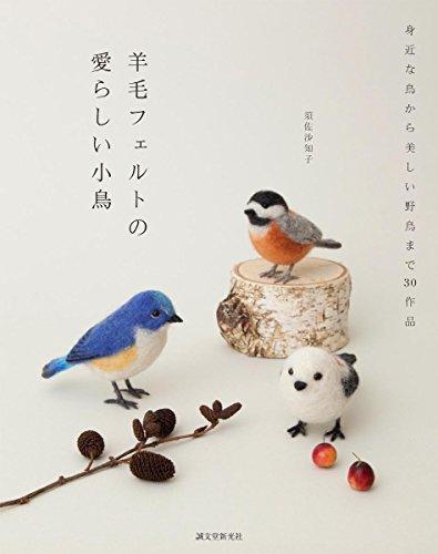 羊毛フェルトの 愛らしい小鳥: 身近な鳥から美しい野鳥まで30作品の詳細を見る