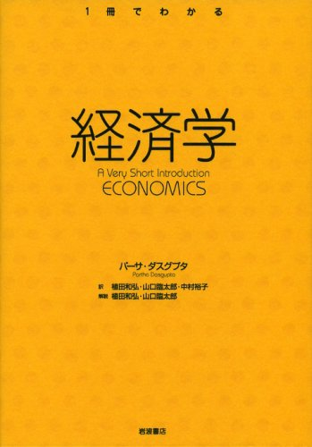 経済学 (〈一冊でわかる〉シリーズ)の詳細を見る