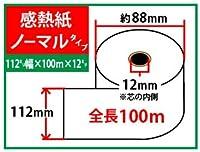サーマルロール紙 幅112mm×100m巻×芯内径12mm(24巻入)(外径約88mm)