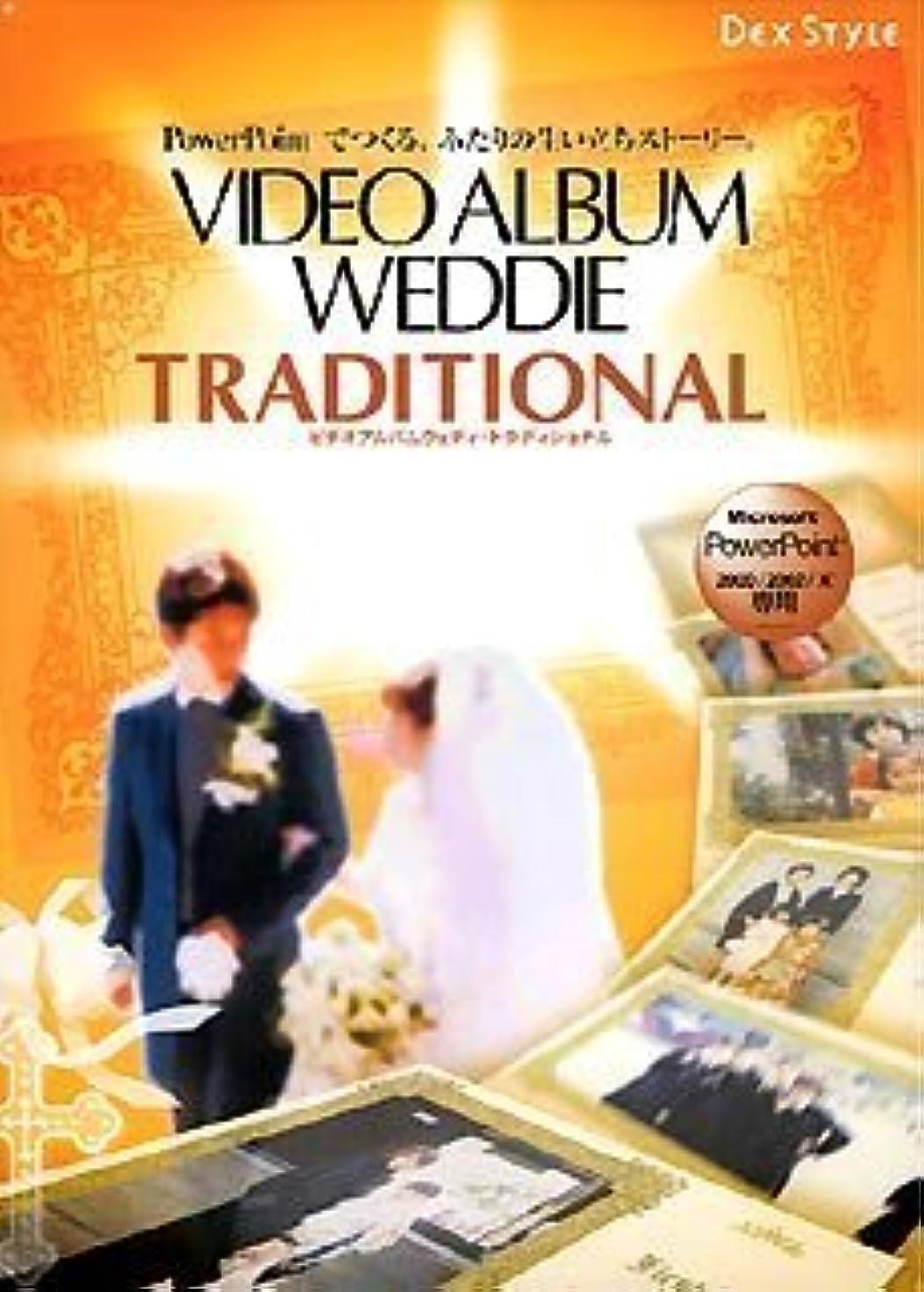 冷酷な一目待つVideo Album Weddie Traditional