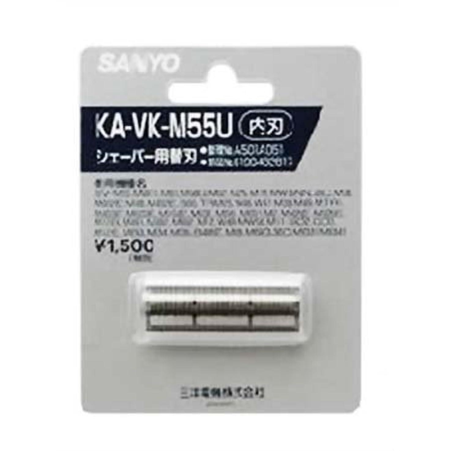 切手ドライ攻撃SANYO シェーバー用替刃 内刃 KA-VK-M55U