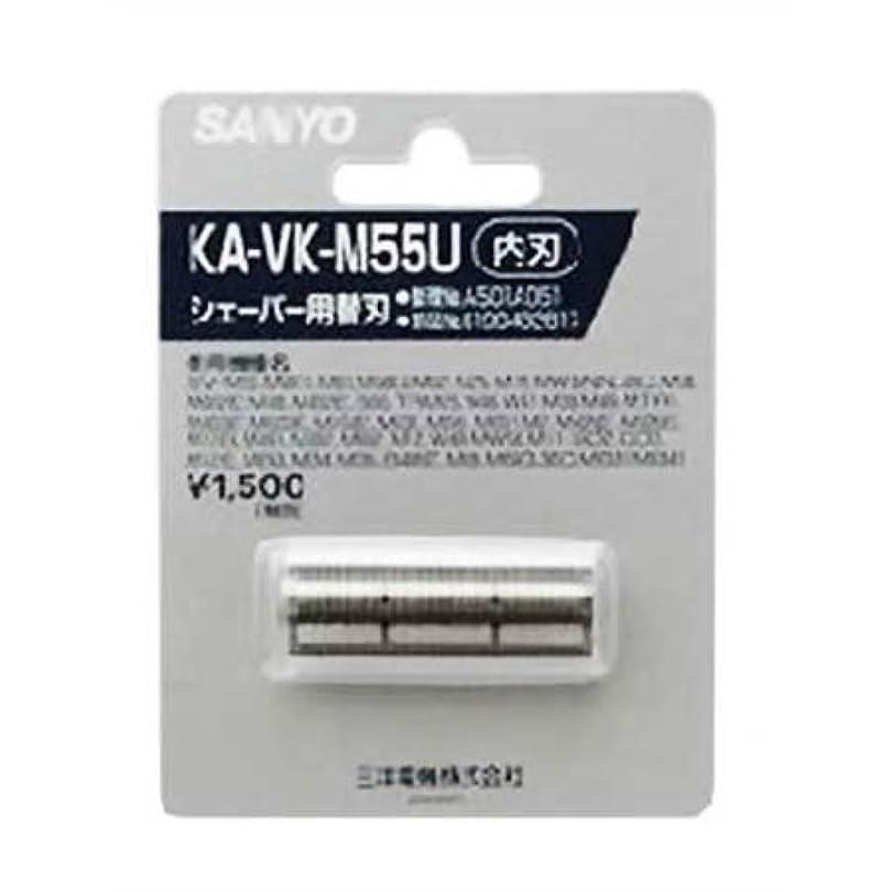 水馬鹿げた貯水池SANYO シェーバー用替刃 内刃 KA-VK-M55U