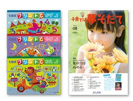 「七田式プリントC+夢そだて(情報誌)」 ひらがなや単語が書ける、10までのたしざんができるお子さまに