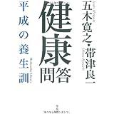 健康問答 (平凡社ライブラリー)
