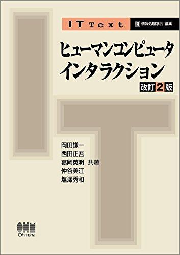 IT Text ヒューマンコンピュータインタラクション 改訂2版の詳細を見る