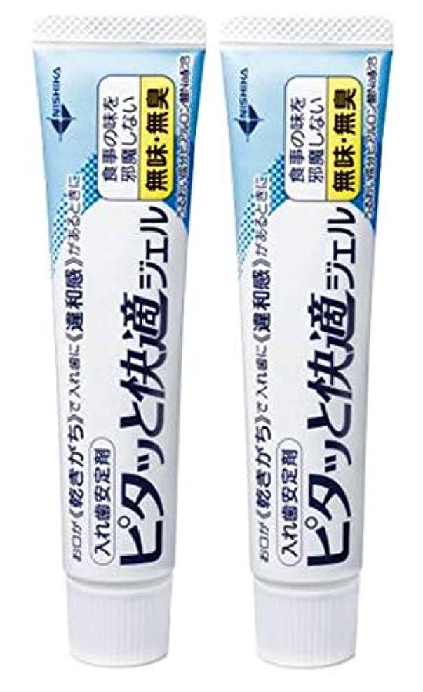 スキャン系譜鬼ごっこニシカ ピタッと快適ジェル 45g × 2本