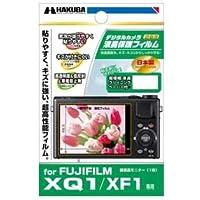 ハクバ FUJIFILM「XQ1/XF1」専用液晶保護フィルム DGF-FXQ1
