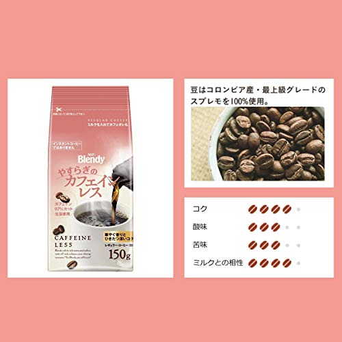 味の素AGF『ブレンディレギュラー・コーヒーやすらぎのカフェインレス』