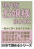 現代版 お嬢様BOOK ~豊かに賢く生活する方法~ (20分で読めるシリーズ)