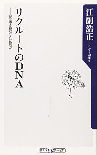 リクルートのDNA—起業家精神とは何か (角川oneテーマ21)