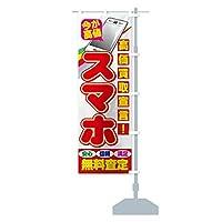 スマホ高価買取宣言 のぼり旗(レギュラー60x180cm 左チチ 標準)