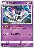 ポケモンカードゲーム/PK-SM8B-043 カラマネロ