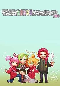【Amazon.co.jp限定】「マクロスがとまらない」スペシャルディスク(仮) (初回限定版) [Blu-ray]