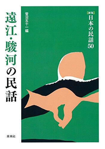 遠江・駿河の民話 (日本の民話)