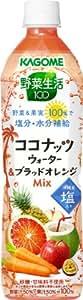 カゴメ 野菜生活100 ココナッツウォーター&ブラッドオレンジMix スマートPET 720ml×15本
