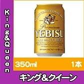 サッポロ エビスビール 350ml 1本