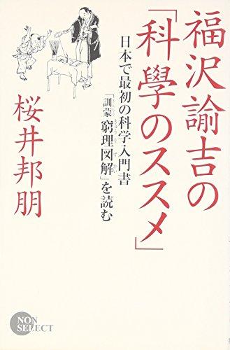 福沢諭吉の「科学のススメ」―日本で最初の科学入門書「訓蒙窮理図解」を読む (Non select)