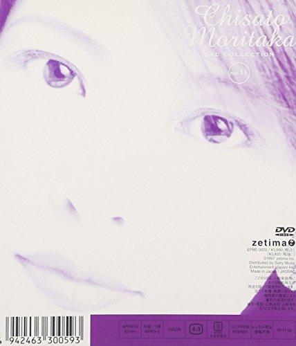 『'TAIYO'ON & OFF ― Chisato Moritaka DVD Collection no.11』の1枚目の画像