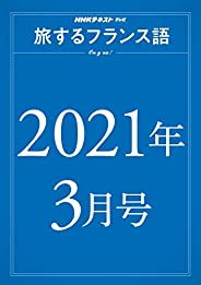 NHKテレビ 旅するフランス語 2021年 3月号 [雑誌] (NHKテキスト)