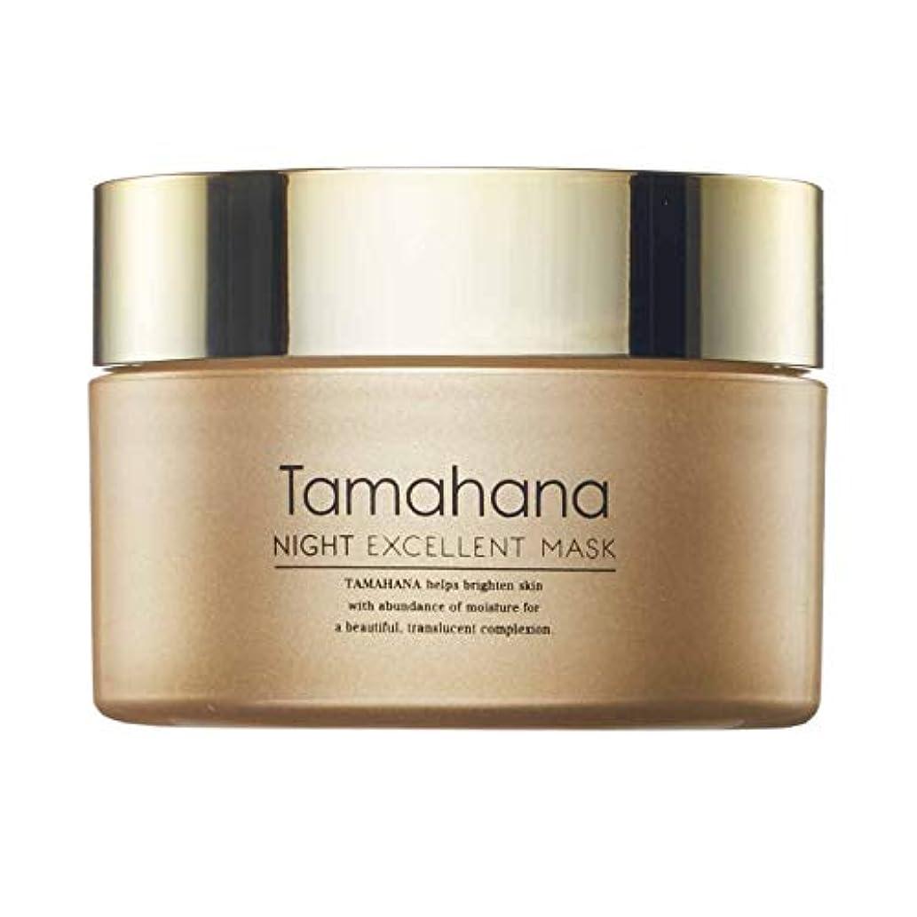 なぞらえる可愛い予報Tamahana(タマハナ) ナイト エクセレントマスク