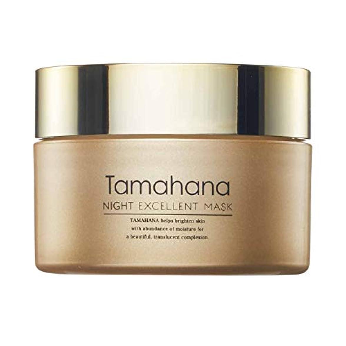 規制する岸リストTamahana(タマハナ) ナイト エクセレントマスク