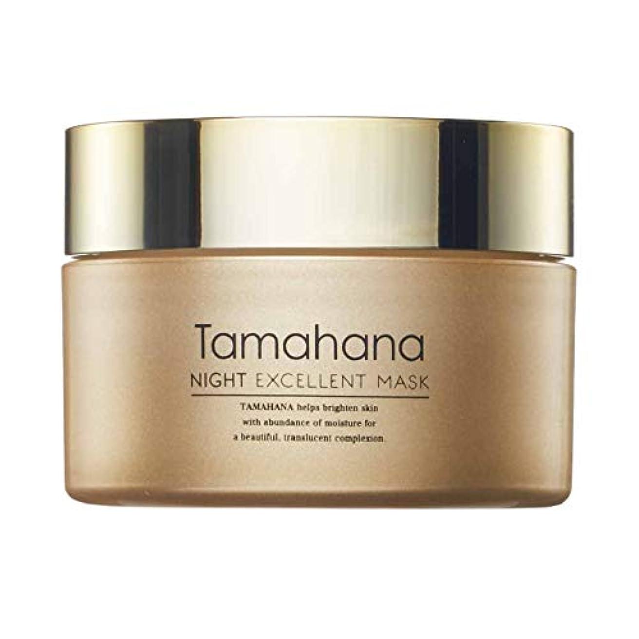 適合する強調する救援Tamahana(タマハナ) ナイト エクセレントマスク