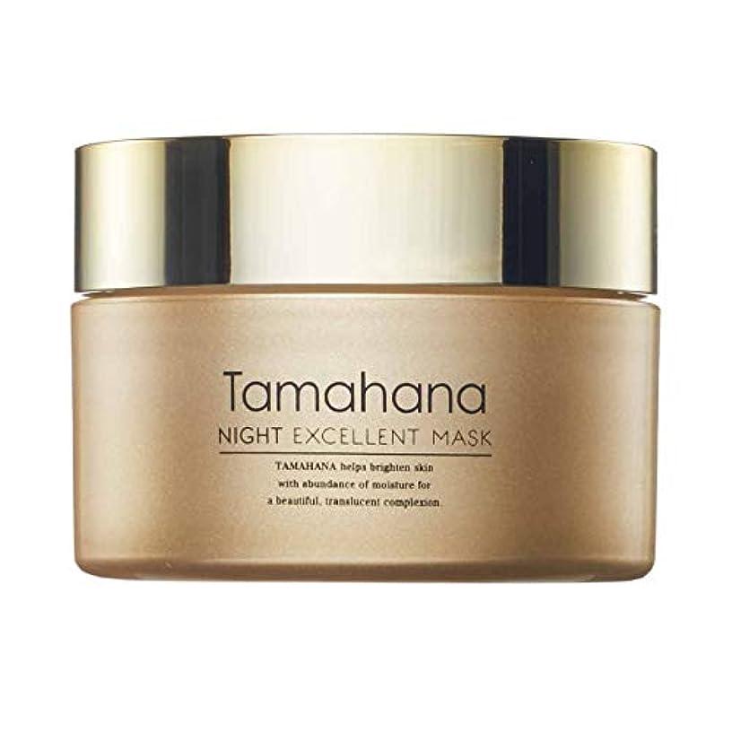安心させる追加する本質的にTamahana(タマハナ) ナイト エクセレントマスク