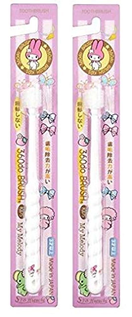 曇った習慣絶対に360度歯ブラシ 360do BRUSH たんぽぽの種キッズ マイメロディ 2本セット