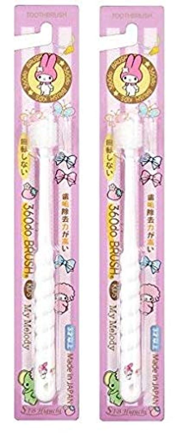 アクロバット連続的添加剤360度歯ブラシ 360do BRUSH たんぽぽの種キッズ マイメロディ 2本セット