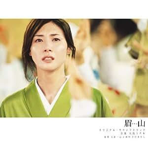「眉山」オリジナル・サウンドトラック