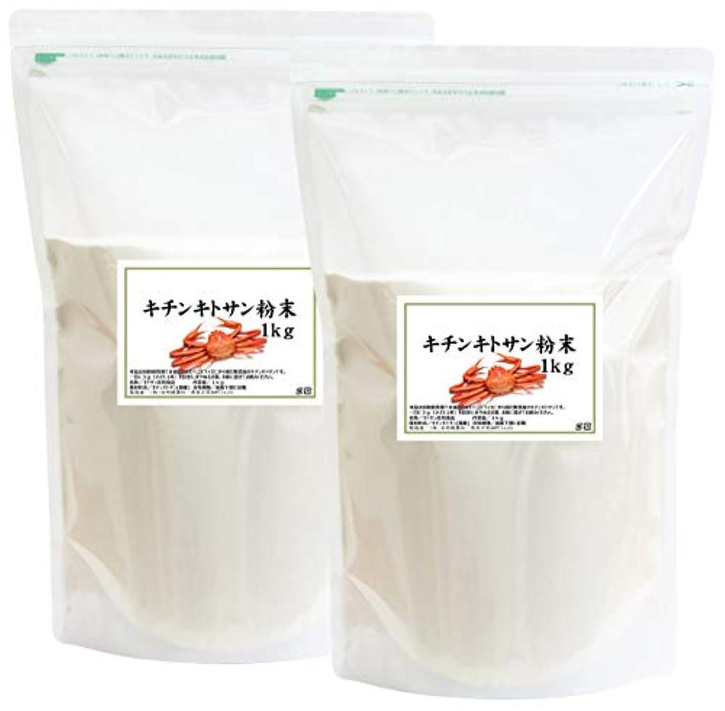 前文位置するエンコミウム自然健康社 キチンキトサン粉末 1kg×2個 チャック付き袋入り