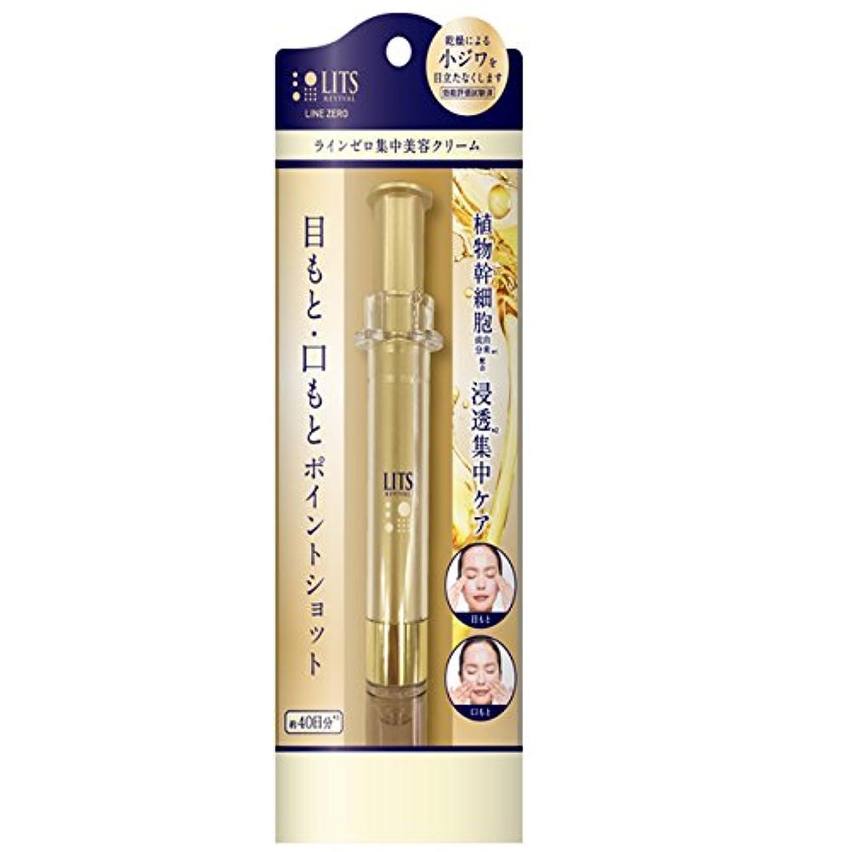 特性カラス休みリッツ リバイバル ラインゼロ 集中美容液クリーム 12g【2個セット】