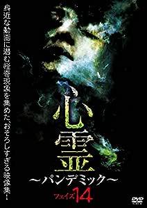 心霊 ~パンデミック~ フェイズ14 [DVD]