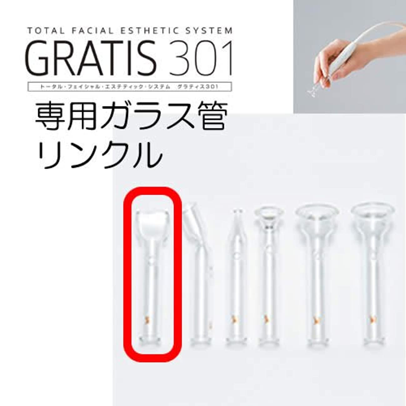鉱夫敷居嫉妬GRATIS 301(グラティス301)専用ガラス管 リンクル(2本セット)