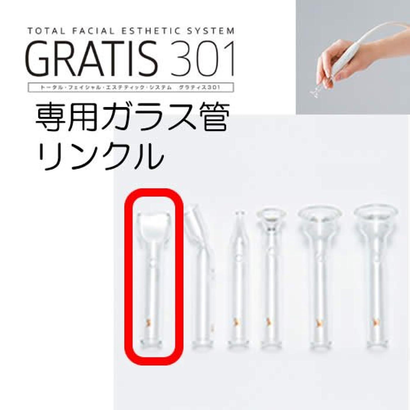 複雑なクロス熟読するGRATIS 301(グラティス301)専用ガラス管 リンクル(2本セット)