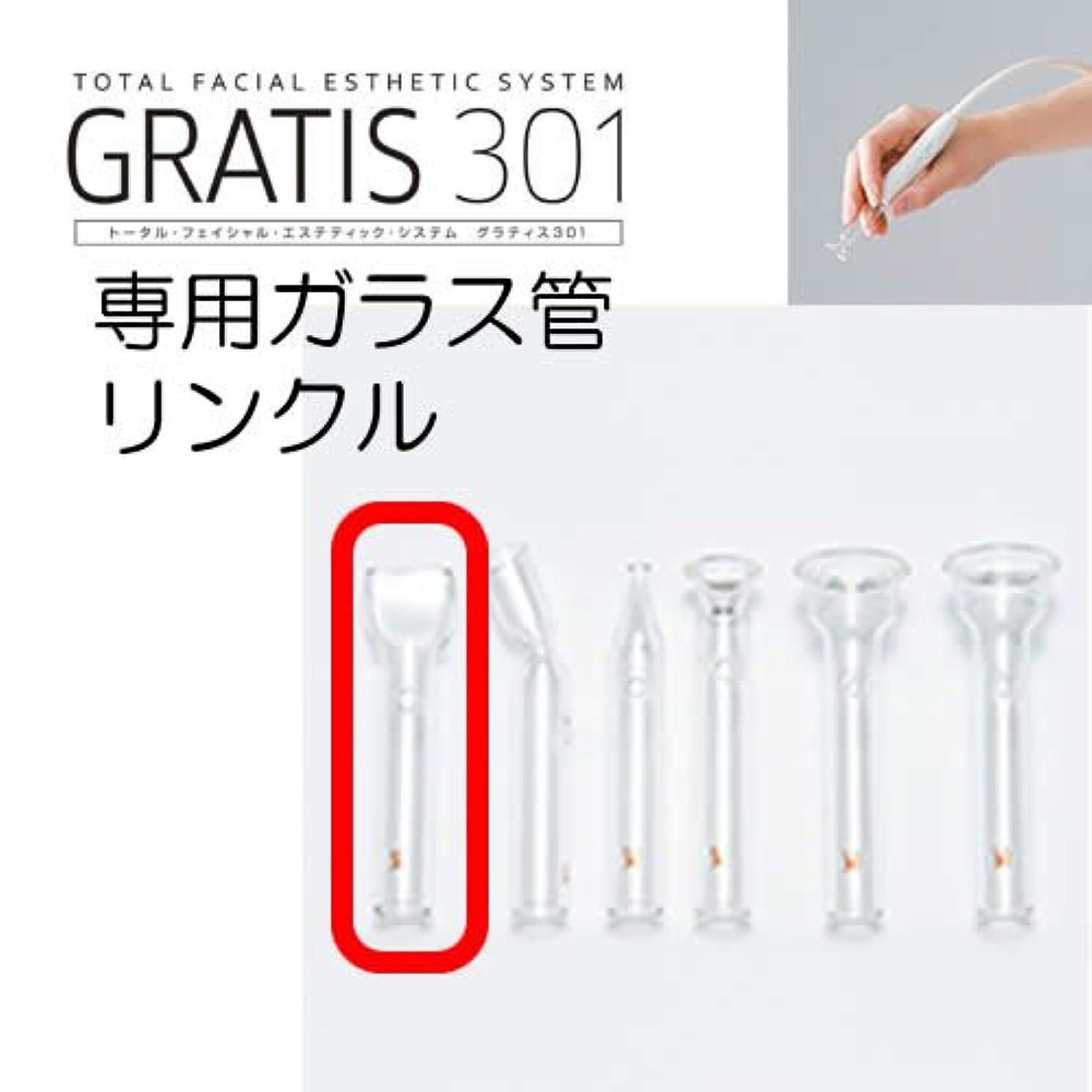 乗算卒業昼寝GRATIS 301(グラティス301)専用ガラス管 リンクル(2本セット)